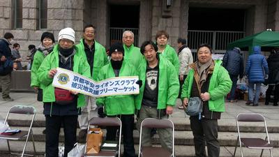 1-京都平安ライオンズクラブ 市役所前フリーマーケット