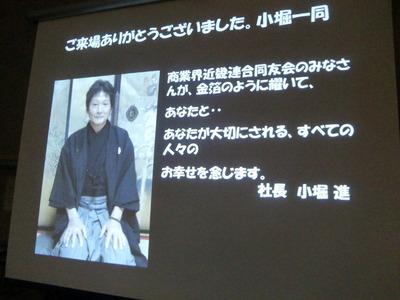 7-160303商業界近畿連合同友会様講演