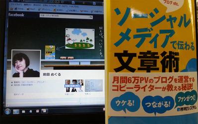 ソーシャルメディアで伝わる文章術 前田めぐるさん