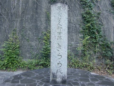 2.親鸞聖人旧跡の石碑