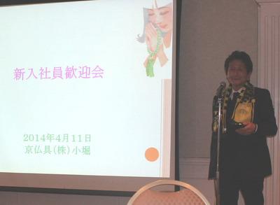 4-140411ブログ 新入社員歓迎会