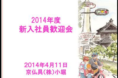 1-140411ブログ 新入社員歓迎会