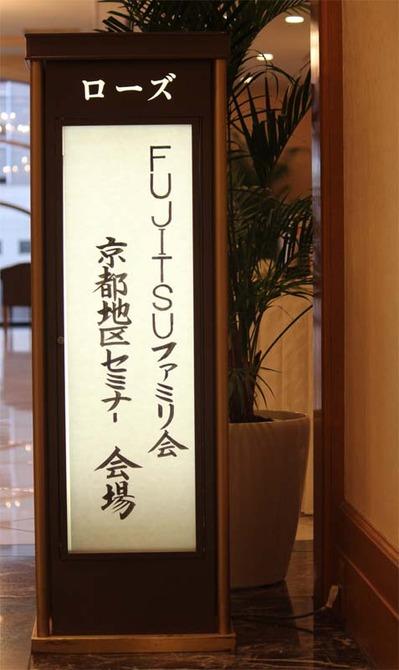 1-150825ブログFUJITSUファミリ会京都地区セミナー