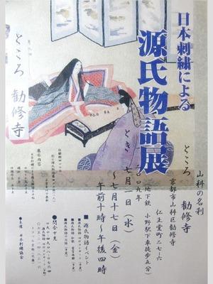 日本刺繍による源氏物語展