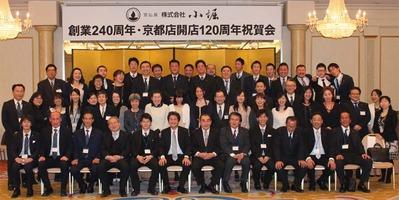 8-150126創業240周年・京都店開店120周年記念祝賀会
