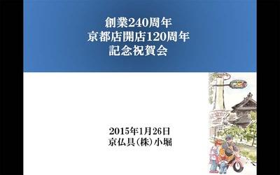 創業240周年・京都店開店120周年記念祝賀会