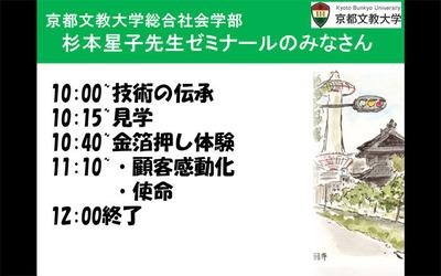1-140111文教大学さんの京仏具工房見学会