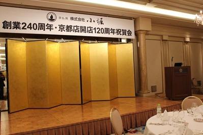 5-150126創業240周年・京都店開店120周年記念祝賀会