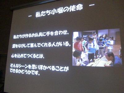 5-160303商業界近畿連合同友会様講演