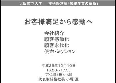 131202大阪市立大学講義資料