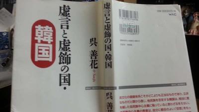 130715呉善花さんの韓国の本