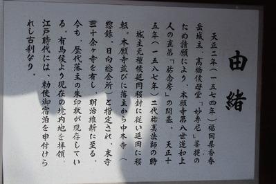 13-延岡市 妙専寺様