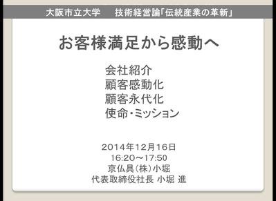 1-141128大阪市立大学で講義