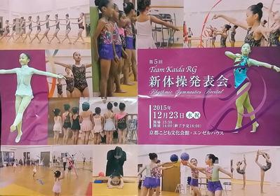 0-151223新体操発表会