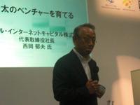 西岡郁夫さんの情熱講演