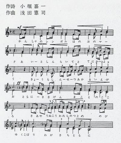 京仏具(株)小堀 社歌楽譜