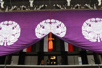 東本願寺さん御影堂 後拝の幕