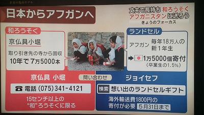 8-140414朝日放送テレビ 「キャスト」
