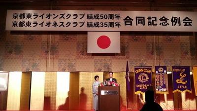 1-130325京都東ライオンズクラブ結成50周年記念例会