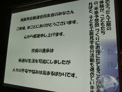 3-160303商業界近畿連合同友会様講演