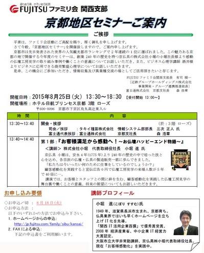 150825FUJITSUファミリ会京都地区セミナー