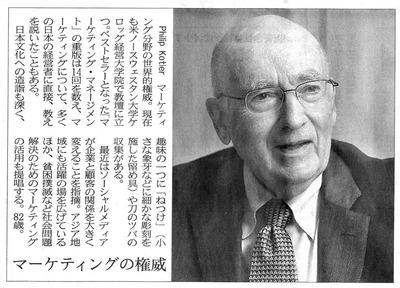 20130728日経新聞コトラー氏