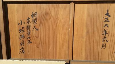 3-141016大正6年のお仏具