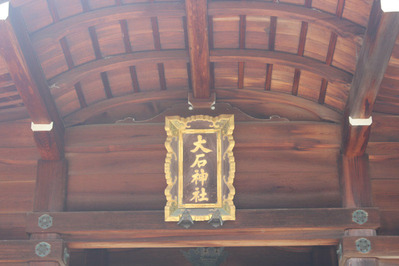 3-大石神社