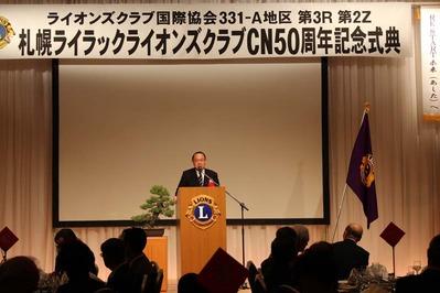 3-札幌ライラックライオンズクラブCN50周年