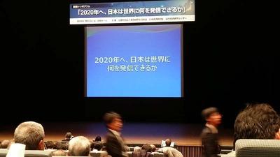 1-141003 国際シンポジウム 2020年へ、日本は世界に何を発信できるか