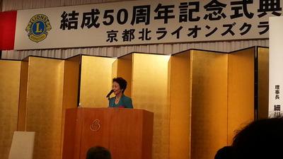 1-131021京都北ライオンズクラブ結成50周年