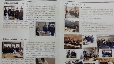 2-工房新聞