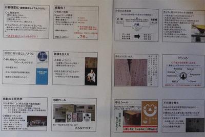 7-140826京都ふろしき振興会様