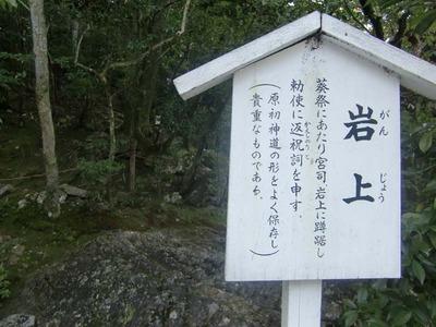 5.岩上(がんじょう)の正面