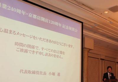 3-150126創業240周年・京都店開店120周年記念祝賀会