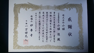 14-延岡市 妙専寺様