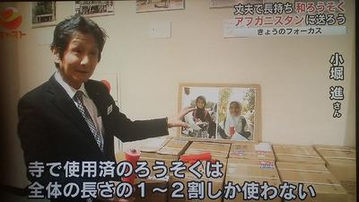 5-140414朝日放送テレビ 「キャスト」