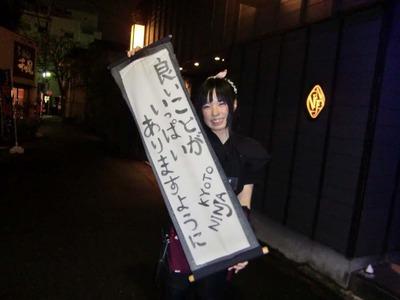 10.忍者京都迷宮殿