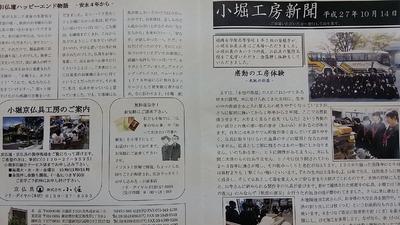 1-工房新聞