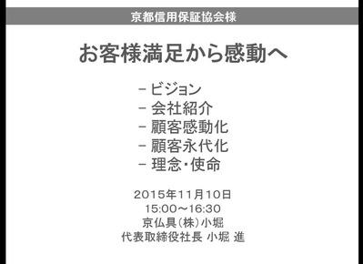 1-京都信用保証協会で講演します。