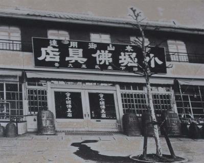 3.昭和9年、本店現在地に移転