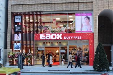 1-131128ラオックス銀座本店開店