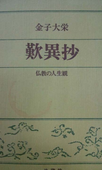 金子大栄先生の歎異抄 仏教の人生観