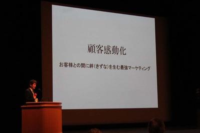 3-120710近畿公立学校事務長会 記念講演