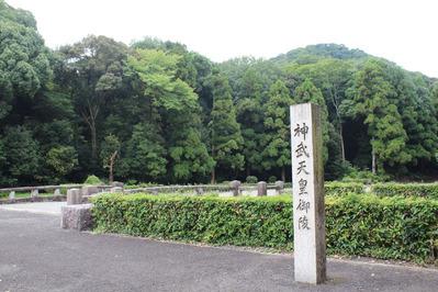 2-神武天皇陵