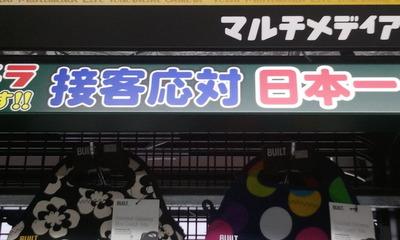 ヨドバシカメラ 接客応対日本一を目指す