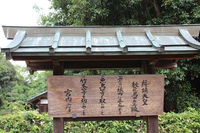 5-綏靖(すいぜん)天皇陵