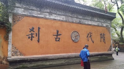 3-天台山国清寺