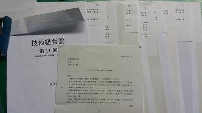 大阪市立大学講義レポート採点