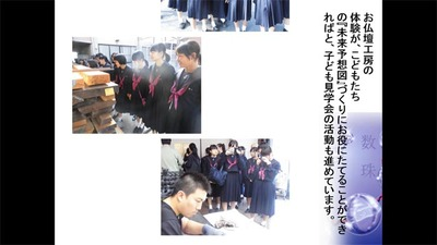 10-151014k京仏具工房見学 福岡女学院高等学校様 (3)
